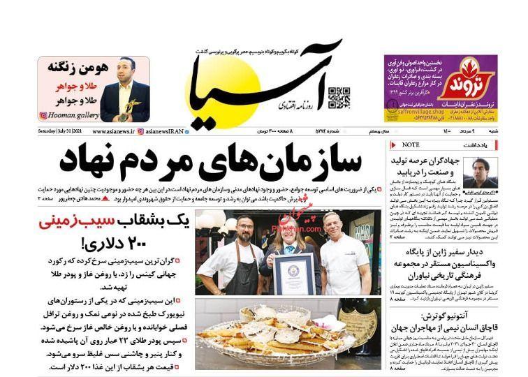 عناوین اخبار روزنامه آسیا در روز شنبه ۹ مرداد