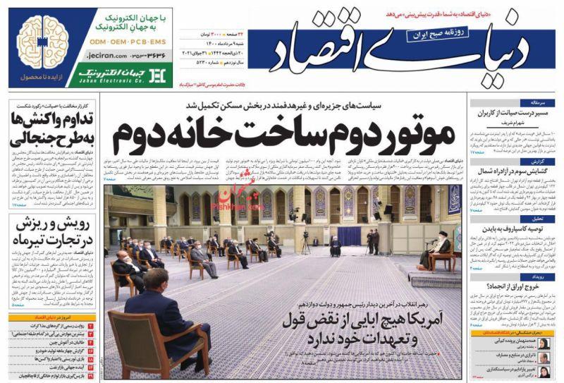 عناوین اخبار روزنامه دنیای اقتصاد در روز شنبه ۹ مرداد