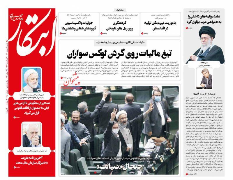 عناوین اخبار روزنامه ابتکار در روز شنبه ۹ مرداد