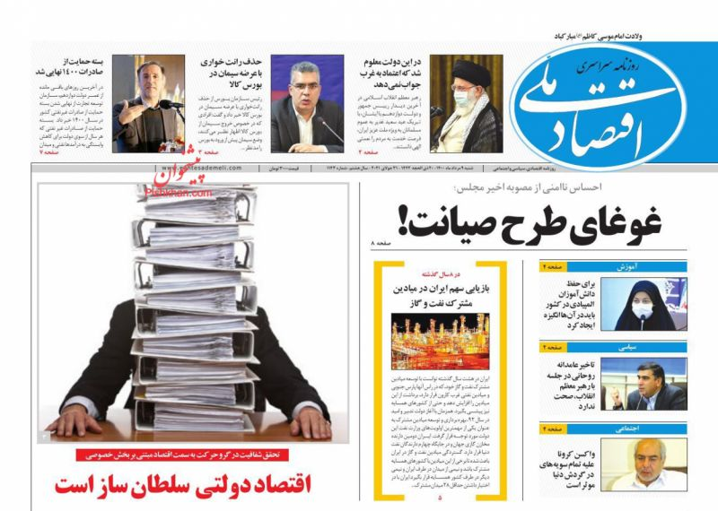 عناوین اخبار روزنامه اقتصاد ملی در روز شنبه ۹ مرداد