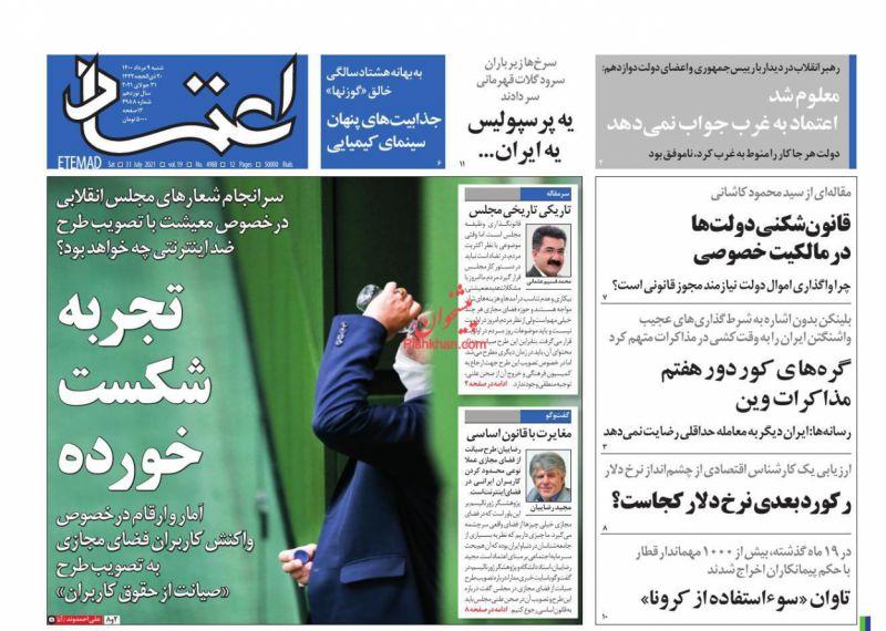 عناوین اخبار روزنامه اعتماد در روز شنبه ۹ مرداد