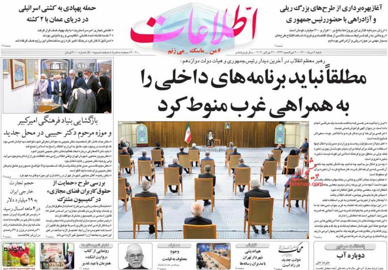 عناوین اخبار روزنامه اطلاعات در روز شنبه ۹ مرداد