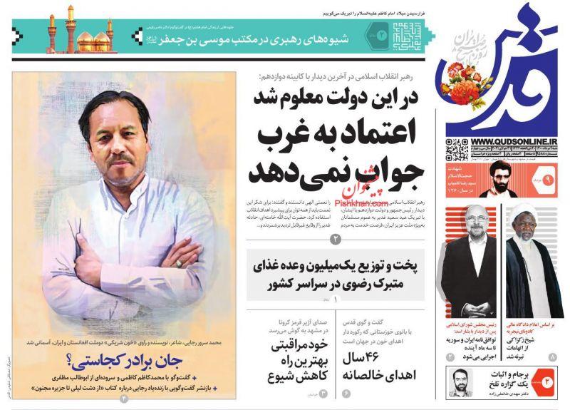 عناوین اخبار روزنامه قدس در روز شنبه ۹ مرداد
