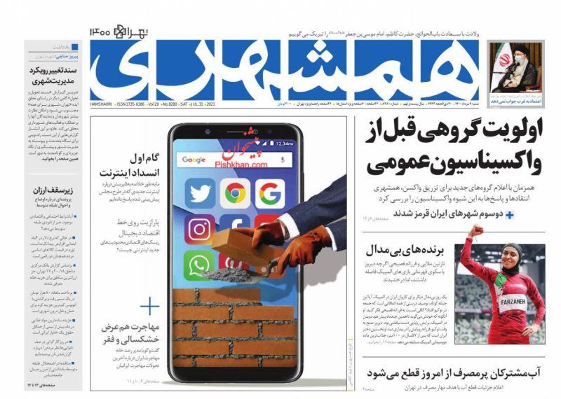عناوین اخبار روزنامه همشهری در روز شنبه ۹ مرداد