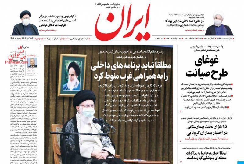 عناوین اخبار روزنامه ایران در روز شنبه ۹ مرداد