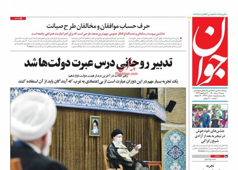 عناوین اخبار روزنامه جوان در روز شنبه ۹ مرداد