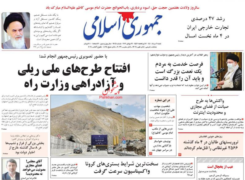 عناوین اخبار روزنامه جمهوری اسلامی در روز شنبه ۹ مرداد
