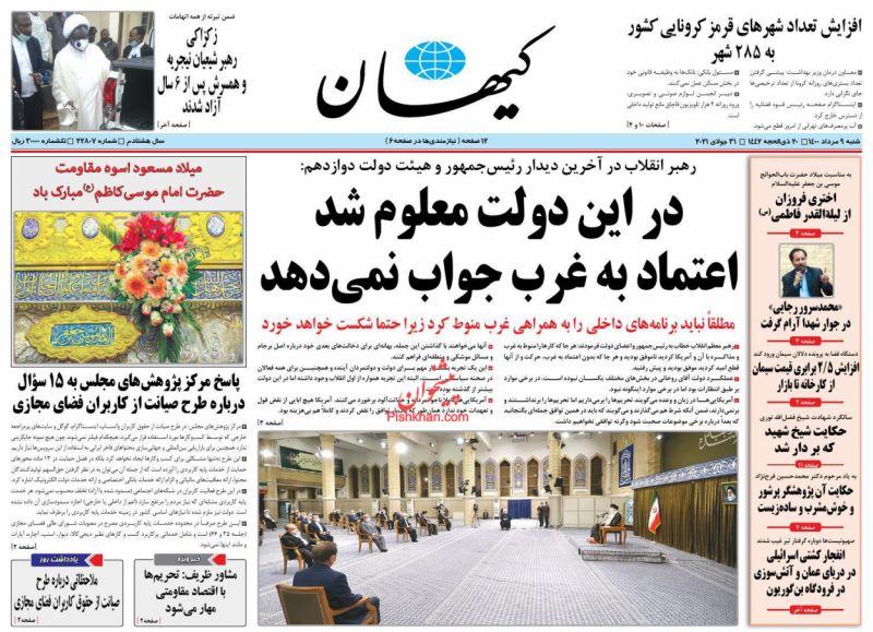 عناوین اخبار روزنامه کيهان در روز شنبه ۹ مرداد
