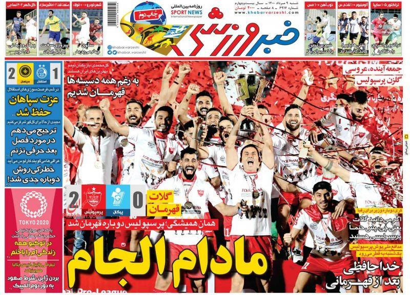 عناوین اخبار روزنامه خبر ورزشی در روز شنبه ۹ مرداد