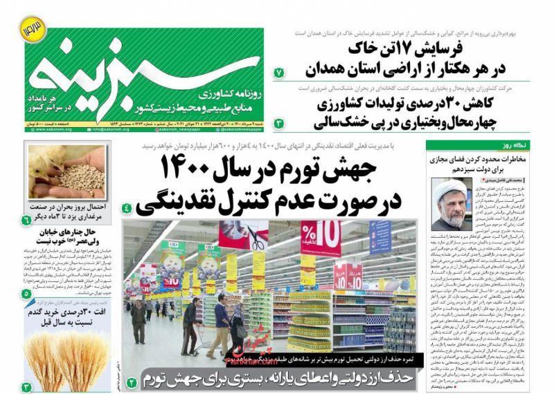 عناوین اخبار روزنامه سبزینه در روز شنبه ۹ مرداد