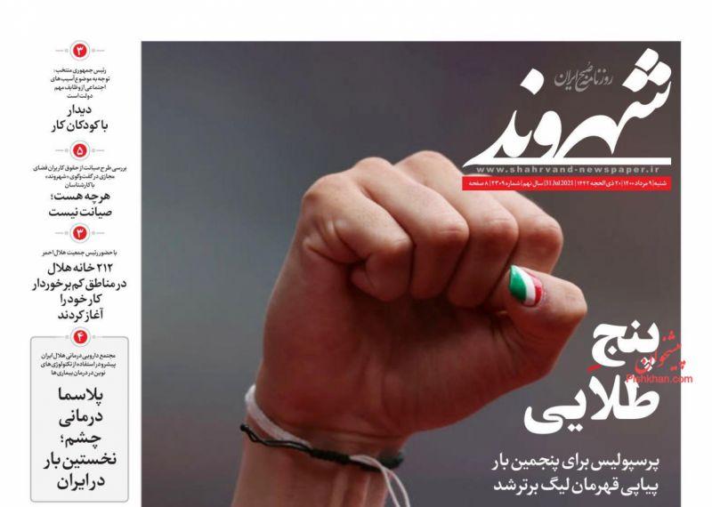 عناوین اخبار روزنامه شهروند در روز شنبه ۹ مرداد