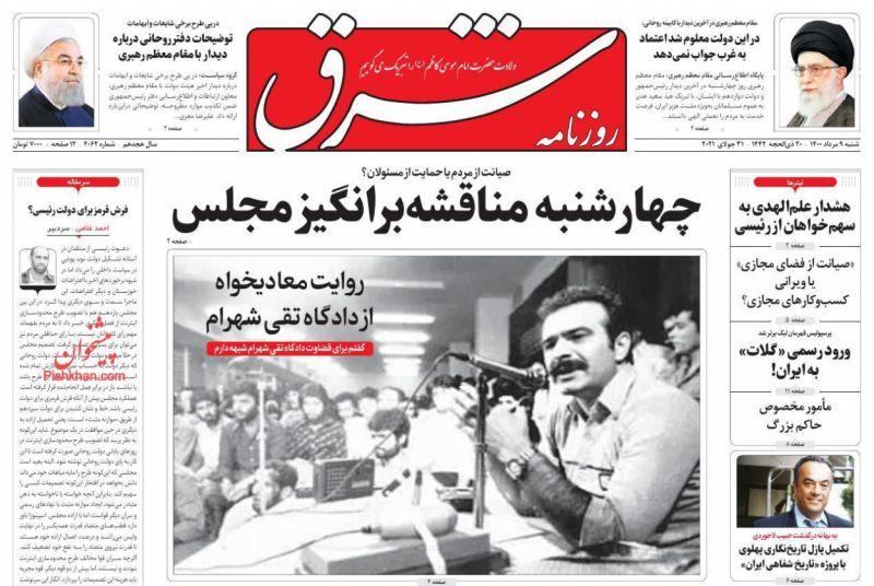 عناوین اخبار روزنامه شرق در روز شنبه ۹ مرداد