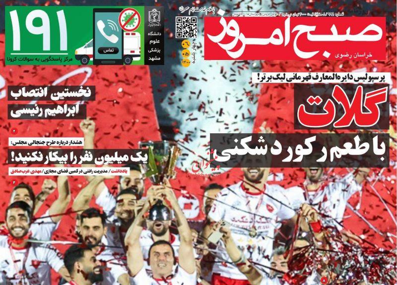 عناوین اخبار روزنامه صبح امروز در روز شنبه ۹ مرداد