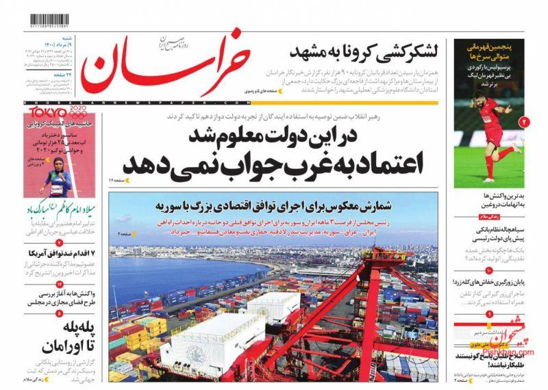 عناوین اخبار روزنامه خراسان در روز شنبه ۹ مرداد