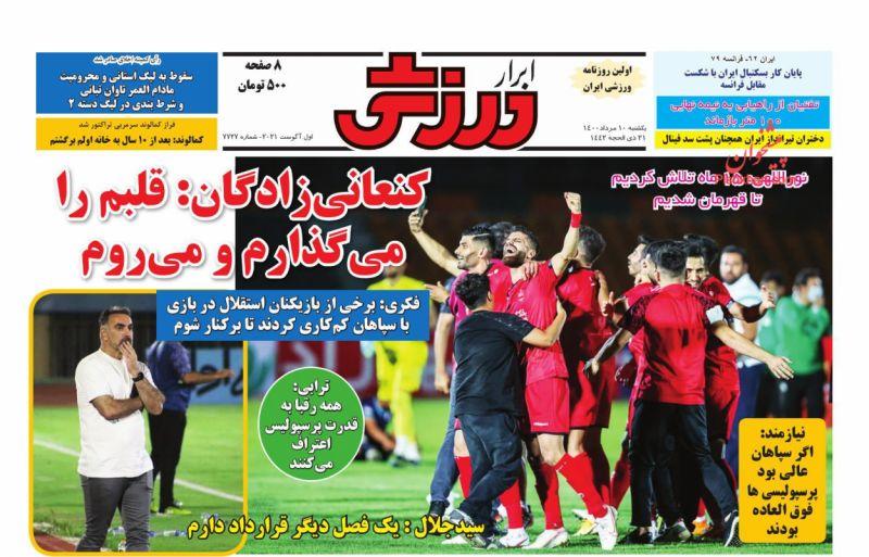 عناوین اخبار روزنامه ابرار ورزشى در روز یکشنبه ۱۰ مرداد