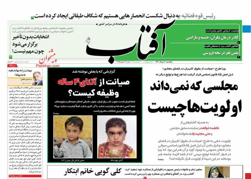 عناوین اخبار روزنامه آفتاب یزد در روز یکشنبه ۱۰ مرداد
