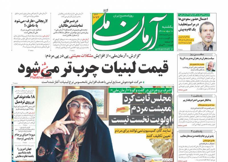 عناوین اخبار روزنامه آرمان ملی در روز یکشنبه ۱۰ مرداد