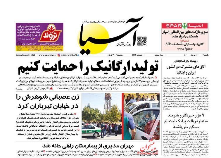 عناوین اخبار روزنامه آسیا در روز یکشنبه ۱۰ مرداد