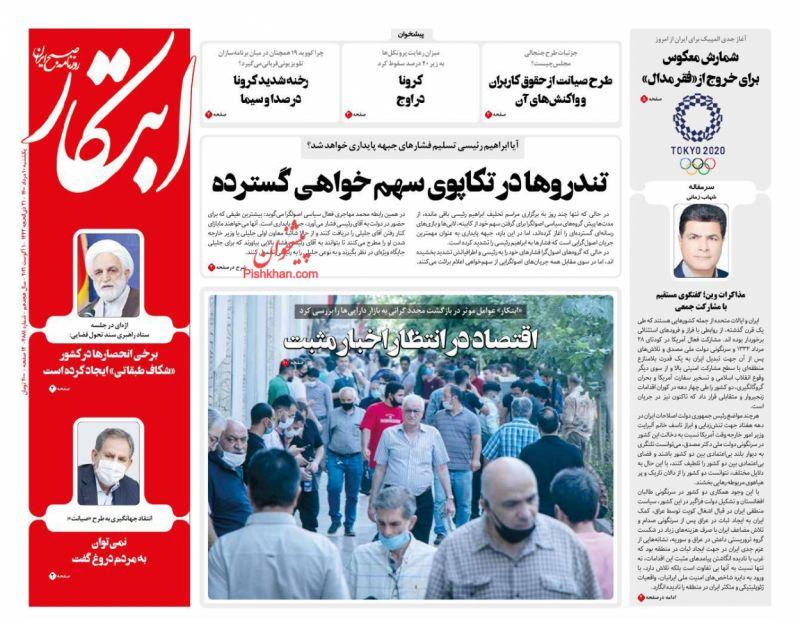 عناوین اخبار روزنامه ابتکار در روز یکشنبه ۱۰ مرداد