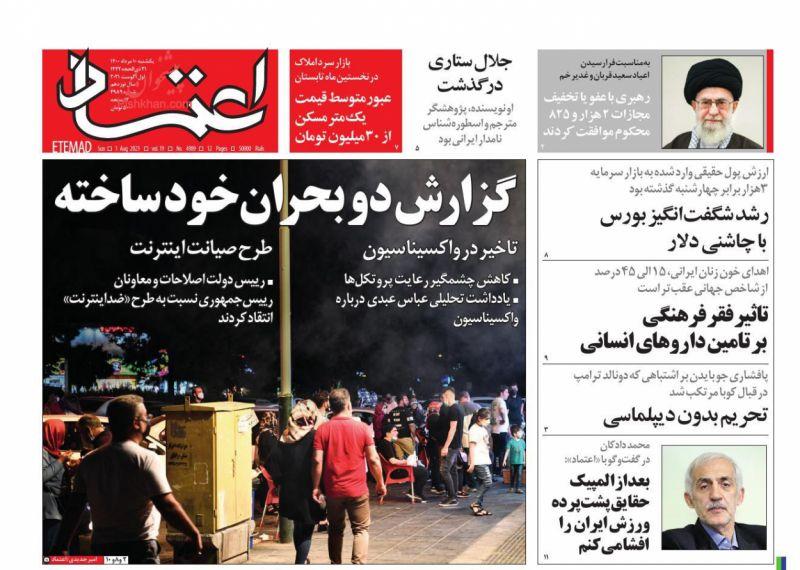 عناوین اخبار روزنامه اعتماد در روز یکشنبه ۱۰ مرداد