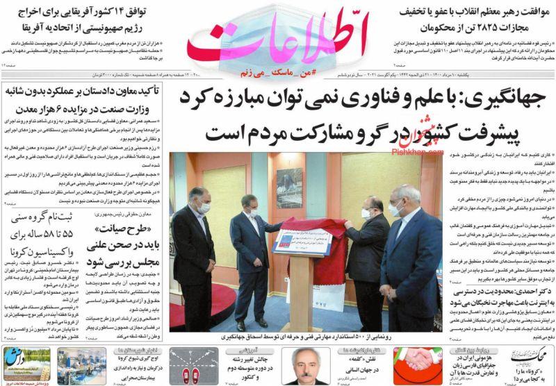 عناوین اخبار روزنامه اطلاعات در روز یکشنبه ۱۰ مرداد