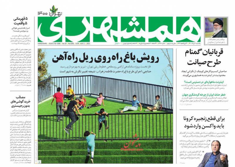 عناوین اخبار روزنامه همشهری در روز یکشنبه ۱۰ مرداد