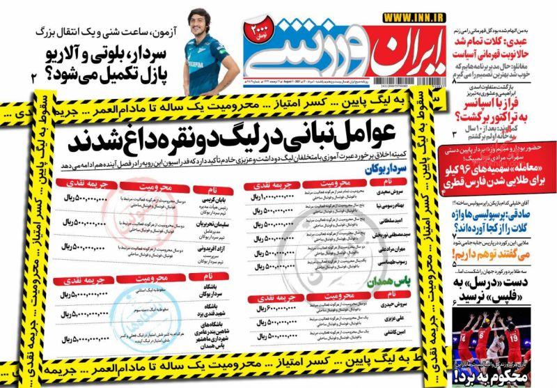 عناوین اخبار روزنامه ایران ورزشی در روز یکشنبه ۱۰ مرداد