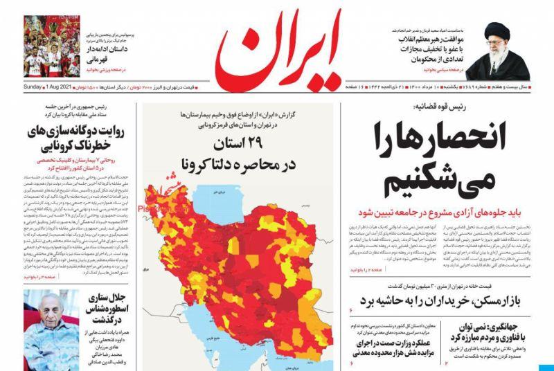 عناوین اخبار روزنامه ایران در روز یکشنبه ۱۰ مرداد
