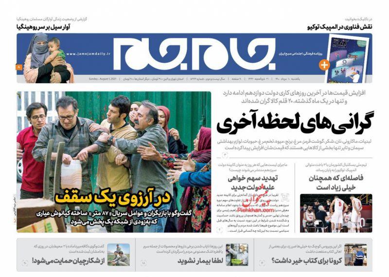 عناوین اخبار روزنامه جام جم در روز یکشنبه ۱۰ مرداد