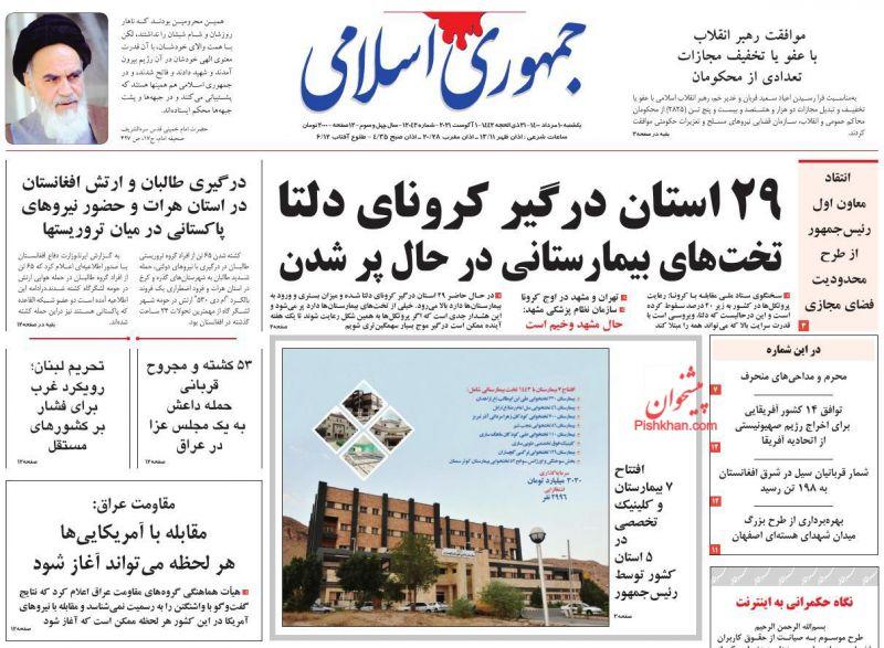 عناوین اخبار روزنامه جمهوری اسلامی در روز یکشنبه ۱۰ مرداد