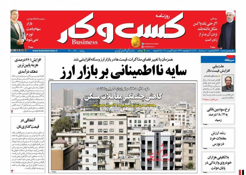 عناوین اخبار روزنامه كسب و كار در روز یکشنبه ۱۰ مرداد