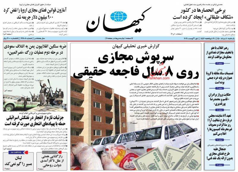 عناوین اخبار روزنامه کيهان در روز یکشنبه ۱۰ مرداد