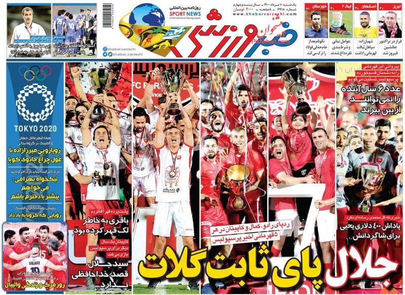 عناوین اخبار روزنامه خبر ورزشی در روز یکشنبه ۱۰ مرداد