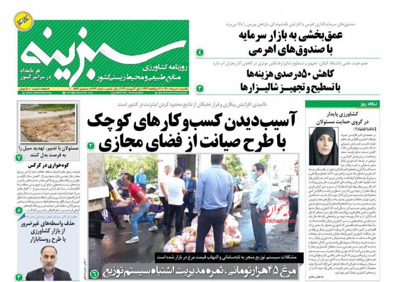 عناوین اخبار روزنامه سبزینه در روز یکشنبه ۱۰ مرداد