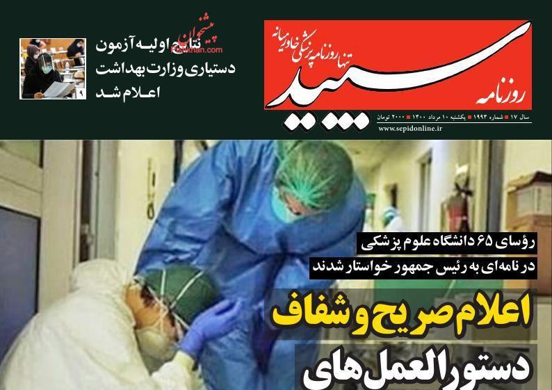 عناوین اخبار روزنامه سپید در روز یکشنبه ۱۰ مرداد