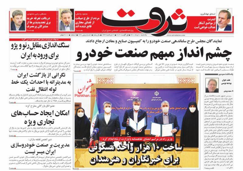 عناوین اخبار روزنامه ثروت در روز یکشنبه ۱۰ مرداد