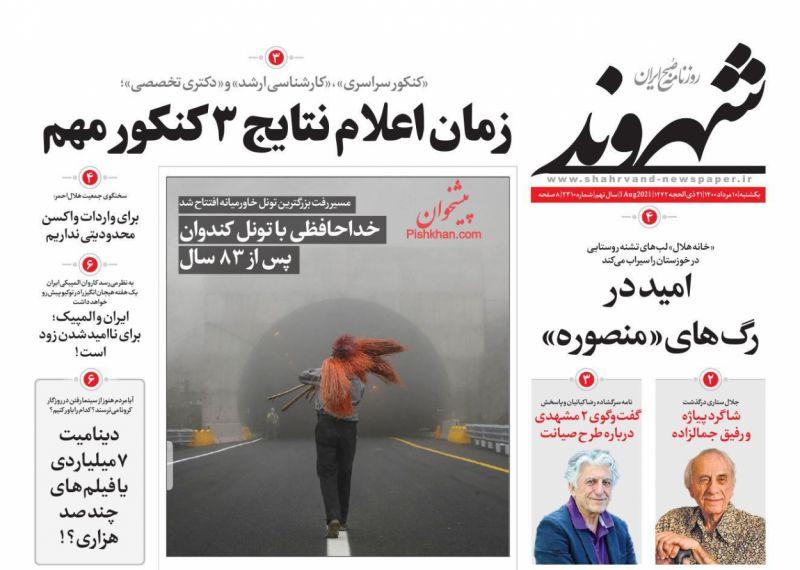 عناوین اخبار روزنامه شهروند در روز یکشنبه ۱۰ مرداد