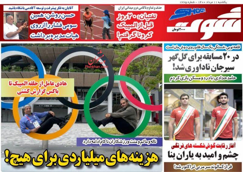 عناوین اخبار روزنامه شوت در روز یکشنبه ۱۰ مرداد