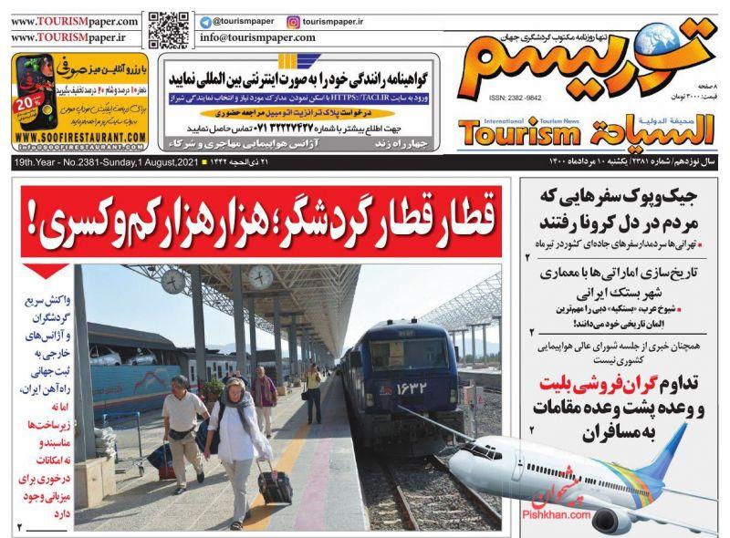 عناوین اخبار روزنامه توریسم در روز یکشنبه ۱۰ مرداد
