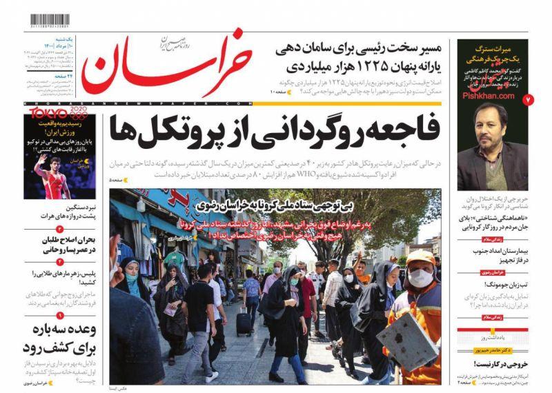 عناوین اخبار روزنامه خراسان در روز یکشنبه ۱۰ مرداد