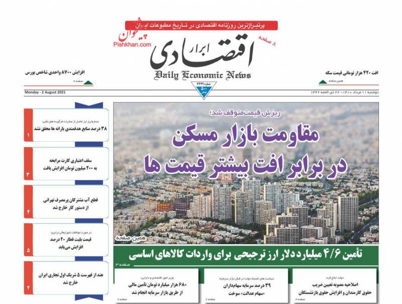 عناوین اخبار روزنامه ابرار اقتصادی در روز دوشنبه ۱۱ مرداد