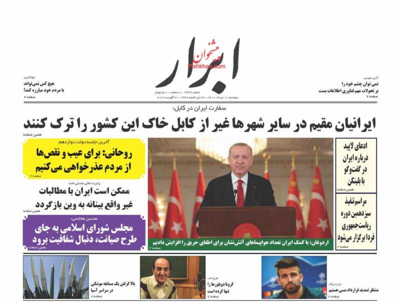 عناوین اخبار روزنامه ابرار در روز دوشنبه ۱۱ مرداد