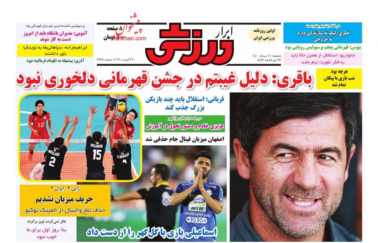 عناوین اخبار روزنامه ابرار ورزشى در روز دوشنبه ۱۱ مرداد