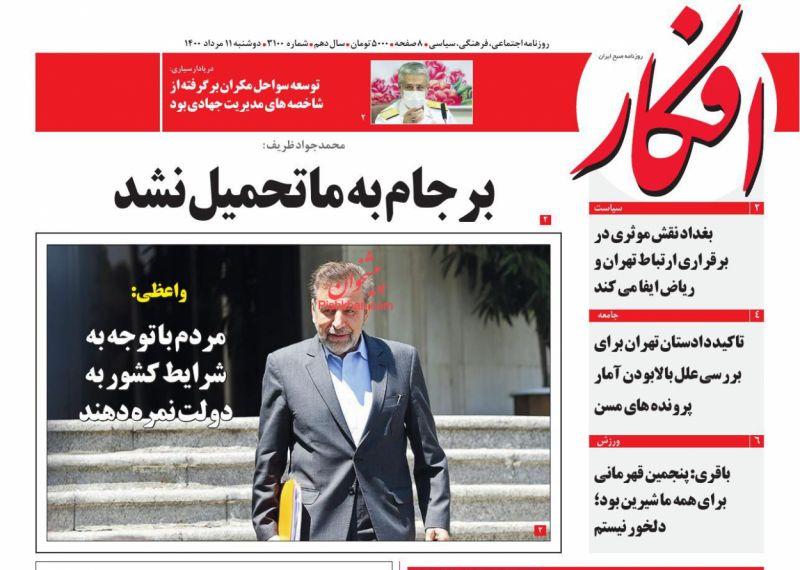 عناوین اخبار روزنامه افکار در روز دوشنبه ۱۱ مرداد