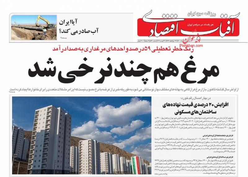 عناوین اخبار روزنامه آفتاب اقتصادی در روز دوشنبه ۱۱ مرداد