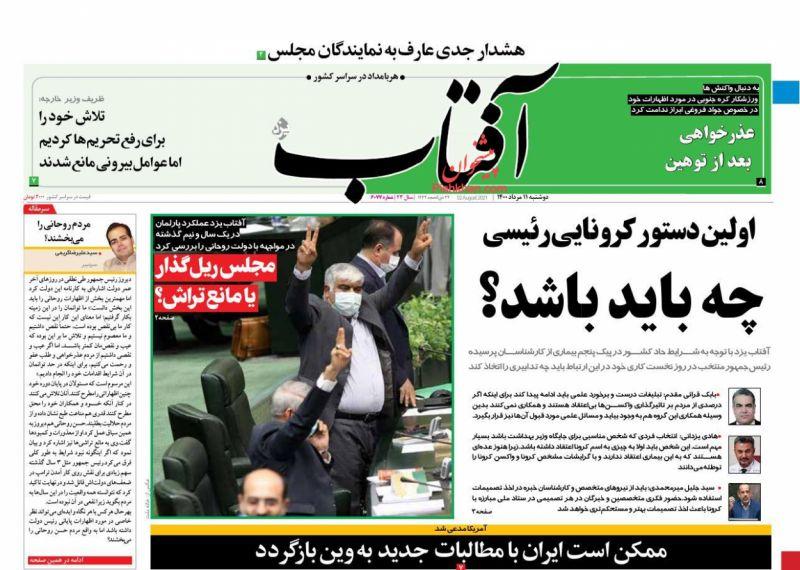 عناوین اخبار روزنامه آفتاب یزد در روز دوشنبه ۱۱ مرداد