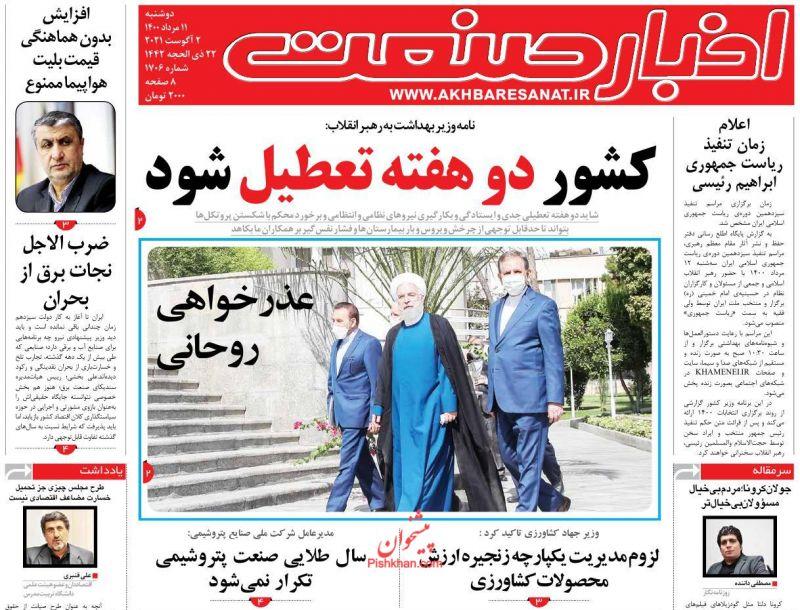 عناوین اخبار روزنامه اخبار صنعت در روز دوشنبه ۱۱ مرداد