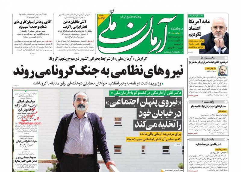 عناوین اخبار روزنامه آرمان ملی در روز دوشنبه ۱۱ مرداد