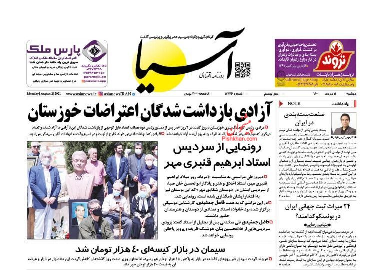 عناوین اخبار روزنامه آسیا در روز دوشنبه ۱۱ مرداد