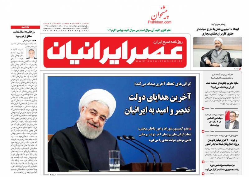 عناوین اخبار روزنامه عصر ایرانیان در روز دوشنبه ۱۱ مرداد